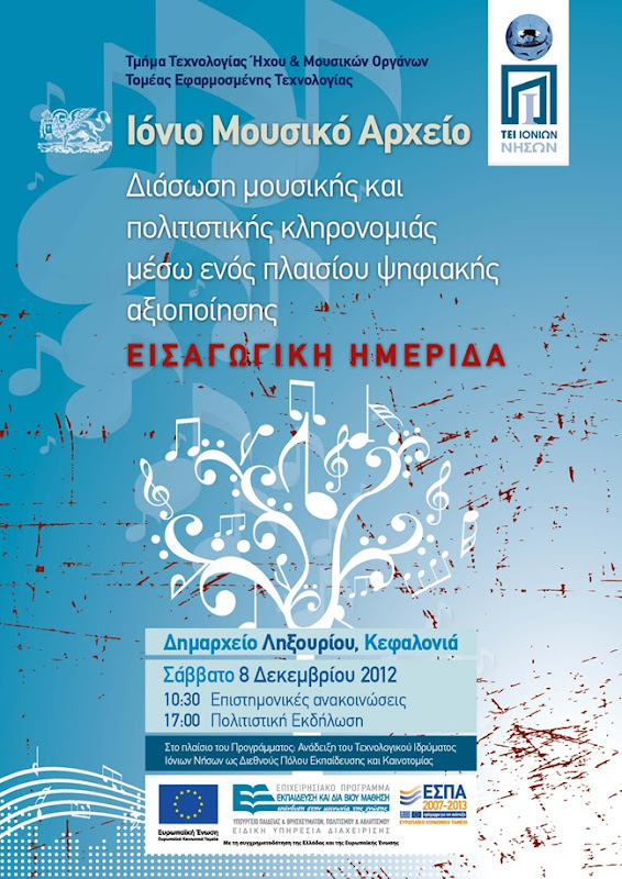 Εισαγωγική Ημερίδα για το Ιόνιο Μουσικό Αρχείο (8-12-2012)