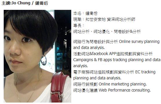 Google Analytics GA網站分析課程講師.png