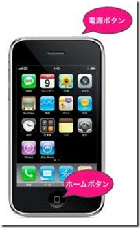 iphone-home-images