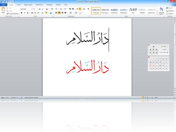 Membuat kaligrafi digital dengan MS Word