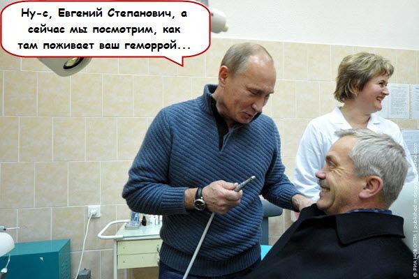 Путин, Савченко и геморрой