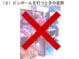 20121118_pinball_slid19.jpg