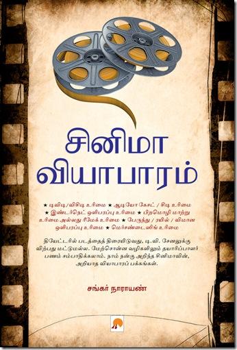 Cinema Viyabaram