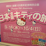 hello kitty store in nagoya in Nagoya, Aiti (Aichi) , Japan