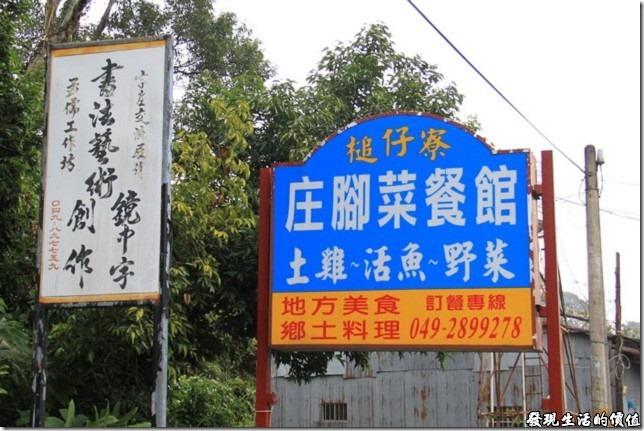 南投-槌仔寮庄腳菜餐館01