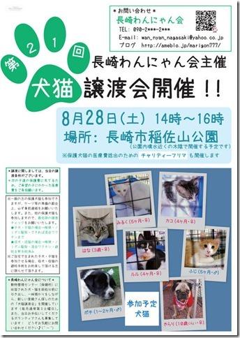 2010-0828_wan-nyan