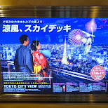 tokyo city view AD in Roppongi, Tokyo, Japan