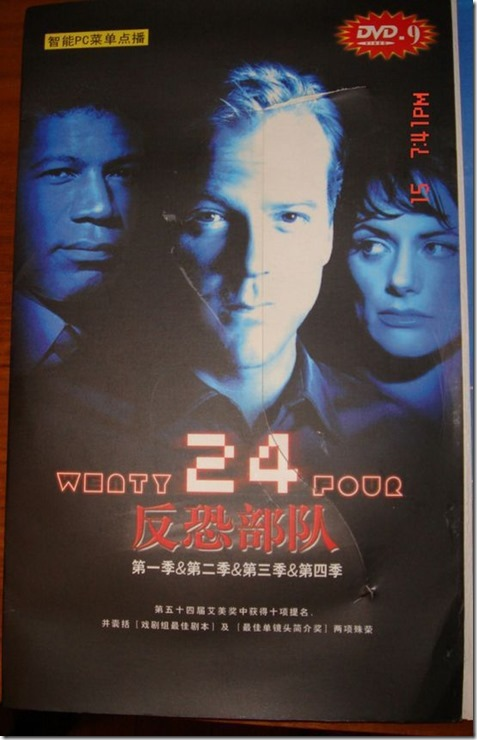 bad-dvd-bootleg-15