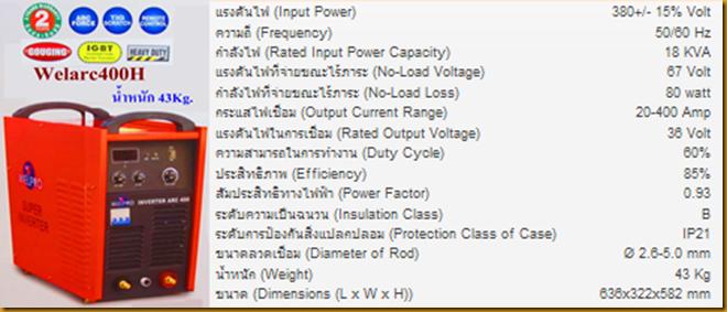 ตู้เชื่อมไฟฟ้า welarc400HSp
