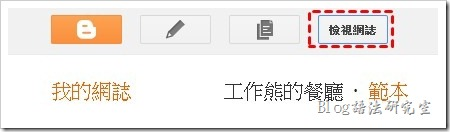 註冊Google新網址06