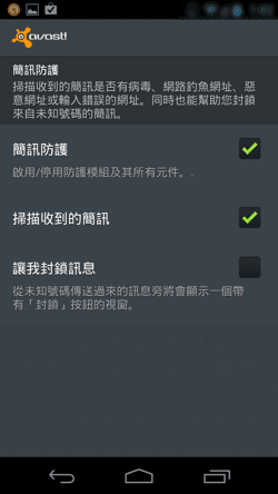 avast! 手機安全軟體-11