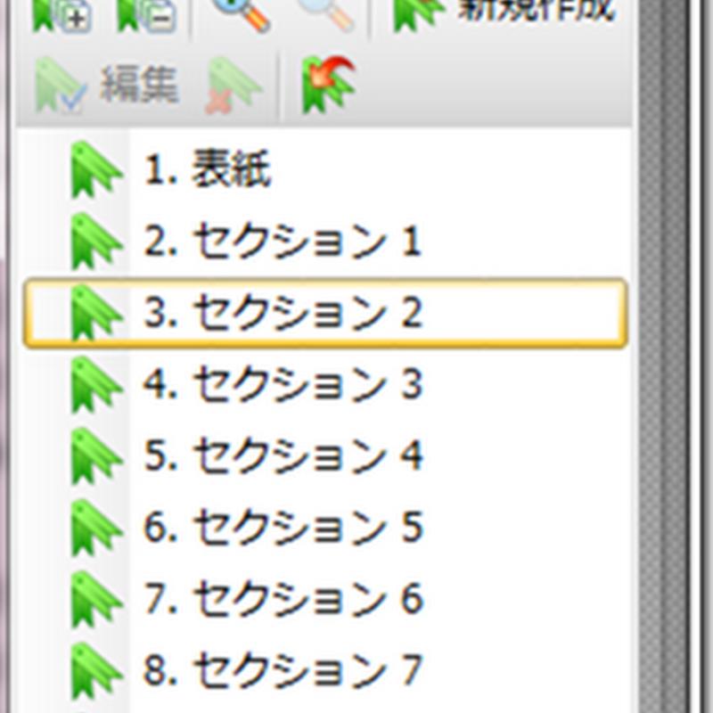 「かんたん PDF ダイエット」バージョンアップしました。