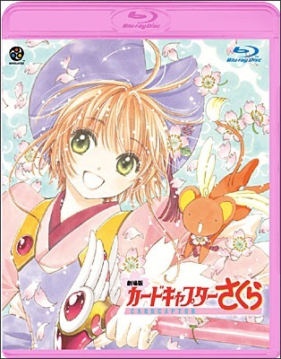 Cardcaptor-Sakura-movie-1-BD_BCXA-03[1]