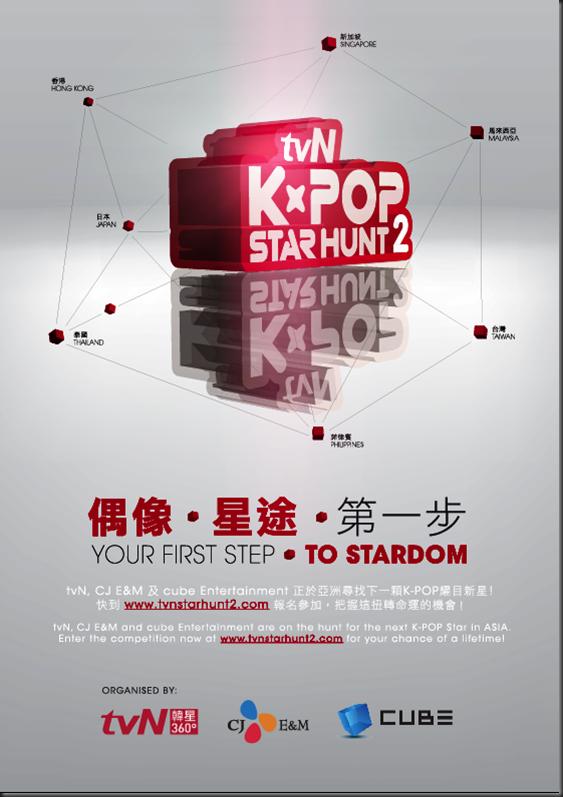 KPOP Starhunt 2