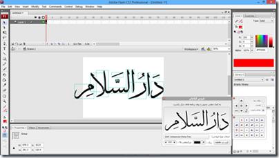 Ekspor Teks Arab dan Image Ke Adobe Flash
