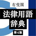 法律用語辞典 第4版 icon