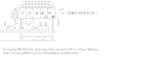 [AA]Buckwheat noodle Food stall