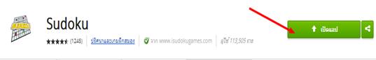 เกมส์ sudoku