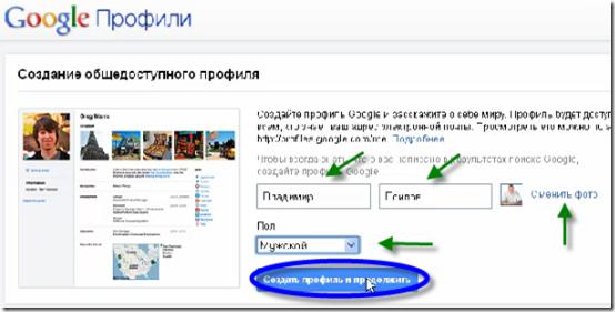 email-for-gmail-92 Заканчиваем установку фото в вашем профиле аккаунта google