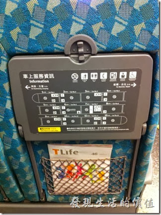 台灣高鐵原本的座椅及餐桌。