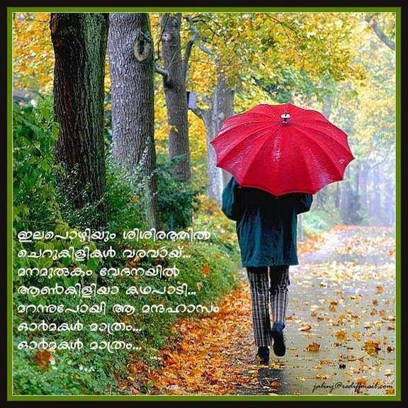Malayalam love song quotes - ♥ Hridhayakavadam ♥