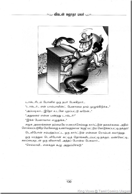 Vikatan Sujatha Malar Dec 2012 Sujatha on Cartoon Art Page 02