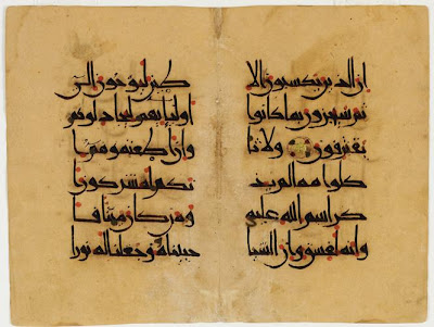 Bifolio from a Koran | Origin:  Iran | Period: 12th century | Details:  Not Available | Type: Ink, color and gold on paper | Size: H: 16.3  W: 21.6  cm | Museum Code: S1998.5 | Photograph and description taken from Freer and the Sackler (Smithsonian) Museums.