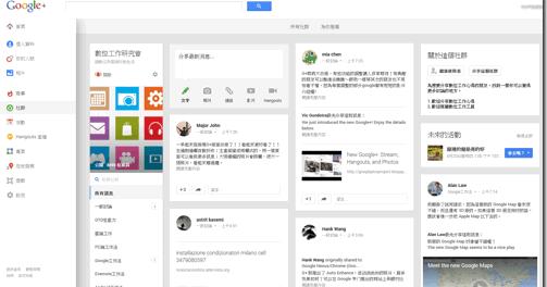 Google + 整合革新智能 Google 相簿與 Hangouts 即時通