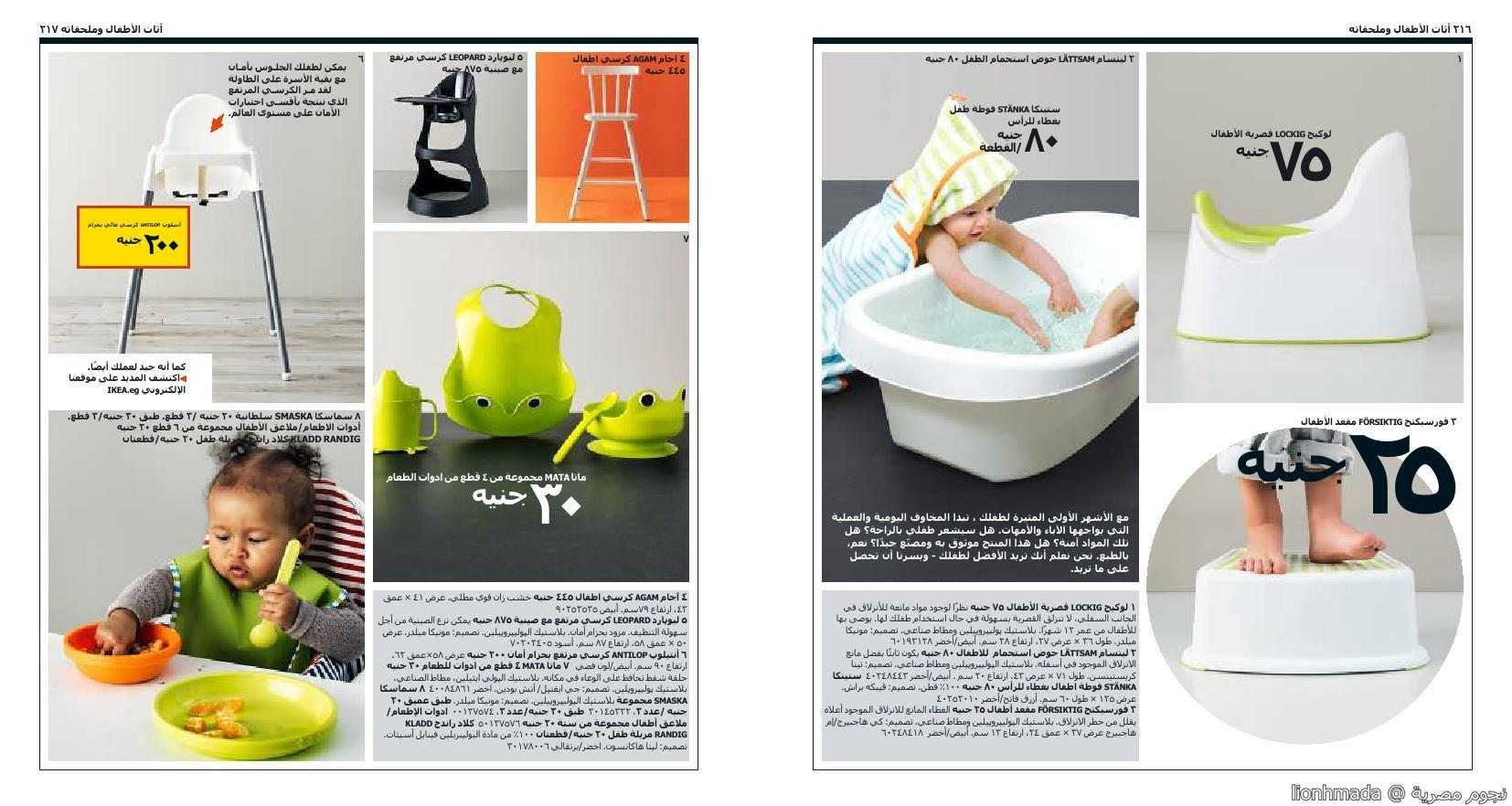 img6b74c4090e8a3b04038a07055fb17422 صور كتالوج ايكيا مصر ikia للديكورات