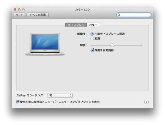 システム環境設定_ディスプレイ.jpg