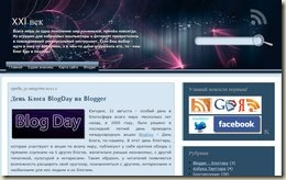 XXI век Blogger