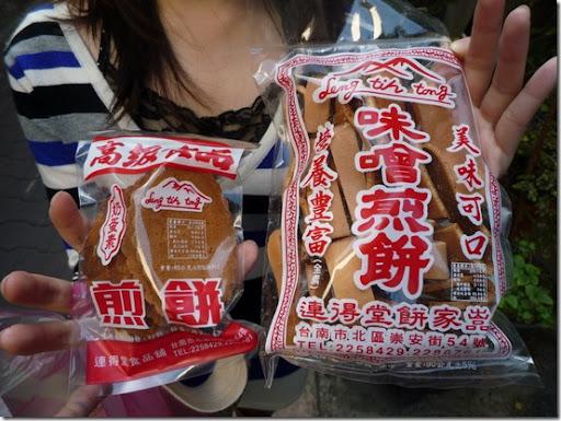 連得堂煎餅-