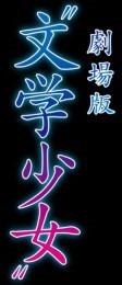 Bungaku Shoujo title/logo