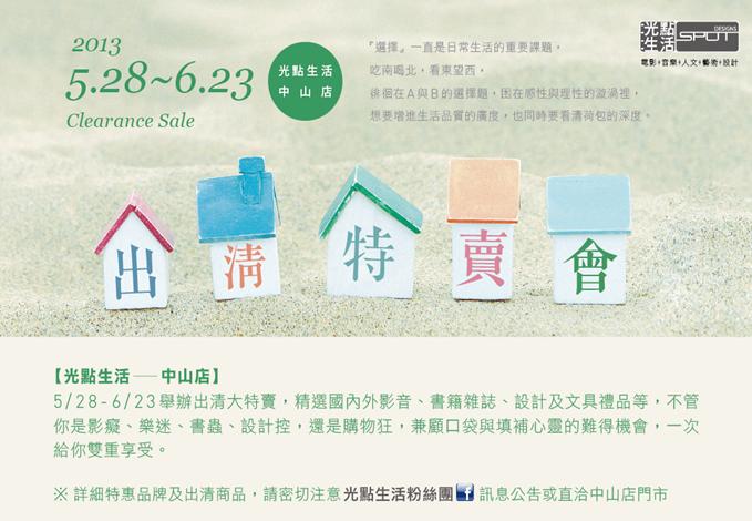 5月-2電子報(1)
