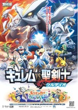 pokemon_black_white_2-3[1]