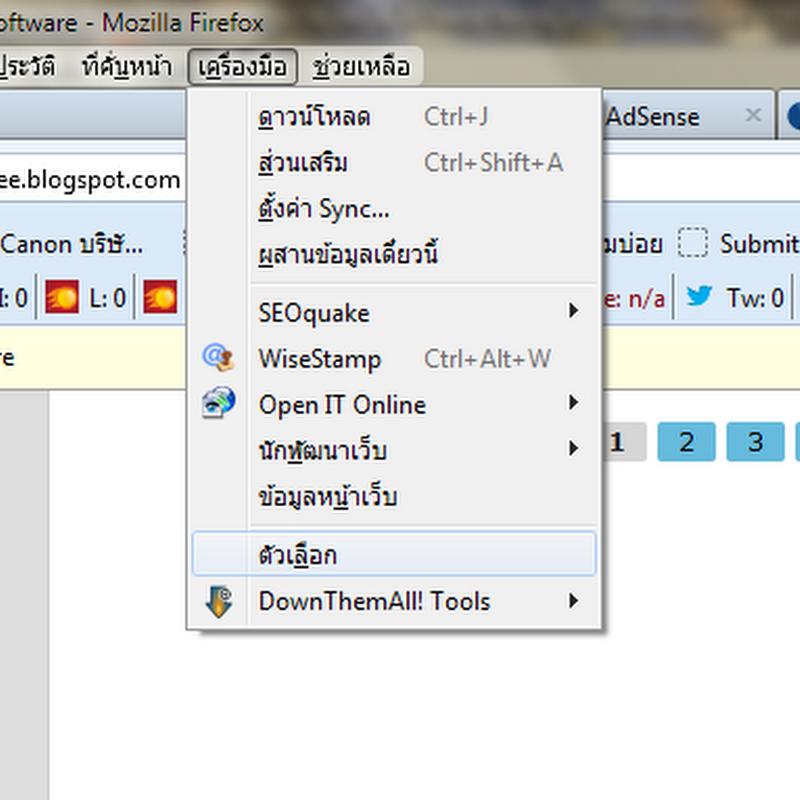 ตั้งค่ายกเลิกการอัพเดท Firefox แบบอัตโนมัติ
