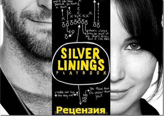 Рецензия на фильм Мой парень псих (Silver Linings Playbook)