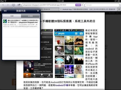 iPad iOS 5 -06