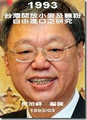 1993-03-麵粉研究