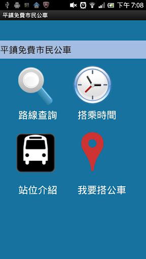 玩交通運輸App|平鎮市免費市民公車免費|APP試玩