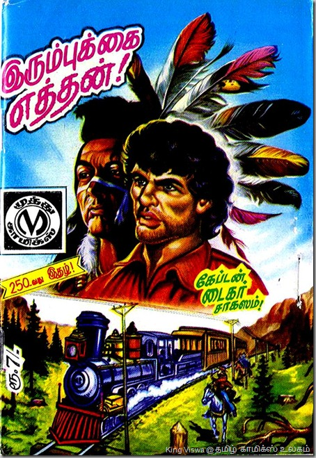 Muthu Comics Issue No 250 Front Wrapper