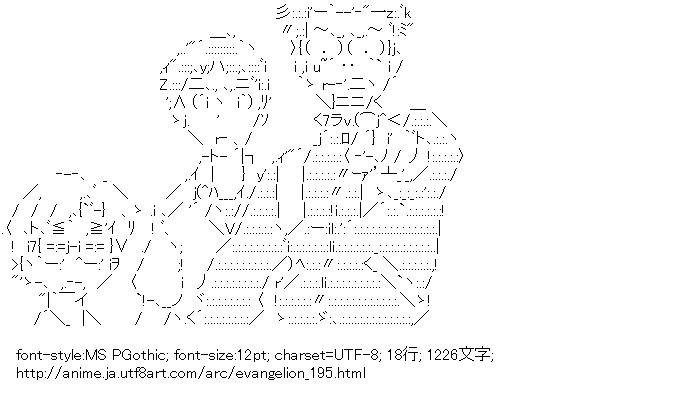 エヴァンゲリオン,相田ケンスケ,碇シンジ,鈴原トウジ