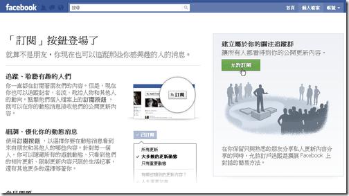 facebook subscribe-01