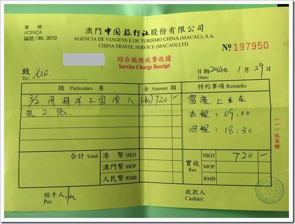 珠海橫琴長隆海洋王國_中旅社套票_04
