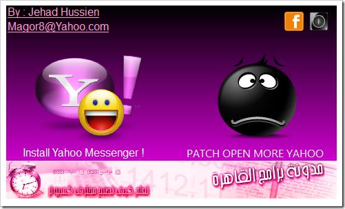 Download latest version of Download last Yahoo Messenger 11تحميل أخر أصدار للياهو مع باتش أكثر من ايميل