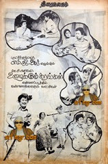 thirai_ualagam_cover4