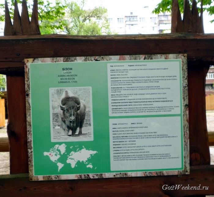Kiev_Zoo_10.jpg