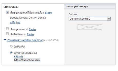 สร้าง code บริจาคใน paypal