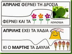 ΠΑΡΟΙ5