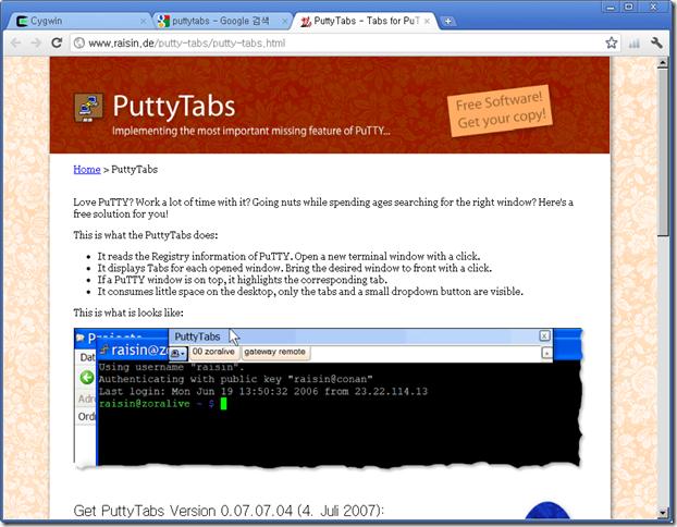 그림 1. PuttyTabs 웹 페이지